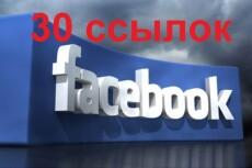 Очень жирные и заметные ссылки с 6 соцсетей + Mail. ru ответы и Ютуб 5 - kwork.ru