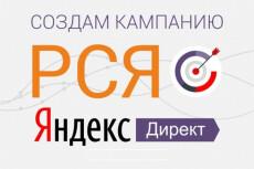 Профессиональная настройка рекламы Google Adwords под ключ 4 - kwork.ru
