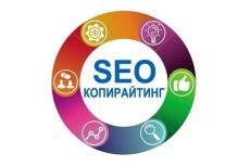 Уникальный продающий текст для вашего сайта – до 3 000 знаков 19 - kwork.ru
