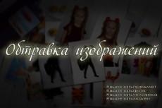 Обтравка изображения 23 - kwork.ru