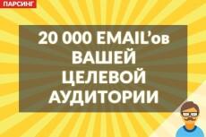 Соберу базу для брута, спам-рассылки 22 - kwork.ru