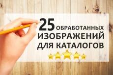 Обработка изображений для интернет каталога 18 - kwork.ru