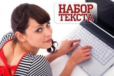 Переведу текст с украинского на русский и наоборот 3 - kwork.ru