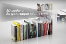 Поставлю 3D объект в фотографию 30 - kwork.ru