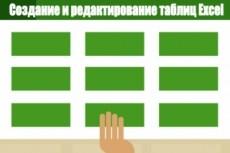 Персональный помощник 42 - kwork.ru