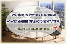 Все виды бухгалтерских услуг для ООО и ИП 7 - kwork.ru