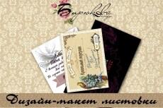 Флаер 11 - kwork.ru