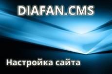 Внутренняя SEO оптимизация сайта под ключ 39 - kwork.ru