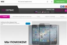 Создам сайт на Wix 22 - kwork.ru