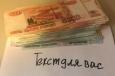 Ваше сообщение на ... 29 - kwork.ru