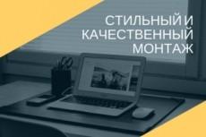 Монтаж видео 42 - kwork.ru