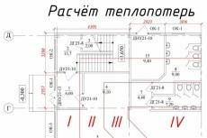 Консультация по системе отопления коттеджа 5 - kwork.ru