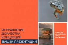 Презентация PowerPoint от концепции до реализации 74 - kwork.ru