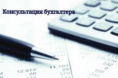 Помогу с первичными бухгалтерскими документами 23 - kwork.ru