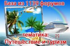 Скачаю еmail адреса с форума, находящиеся в свободном доступе 22 - kwork.ru