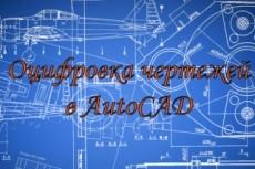 Разработаю или оцифрую чертежи любой сложности в AutoCAD 16 - kwork.ru