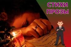 На ваш вкус напишу текст песни, переделаю известную песню 26 - kwork.ru