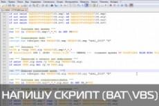 Напишу программу для обработки (автоматизации, конвертации) данных (консоль) 4 - kwork.ru
