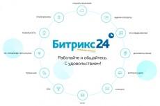 в retailCRM настрою триггер, валидацию, шаблон письма или SMS 6 - kwork.ru