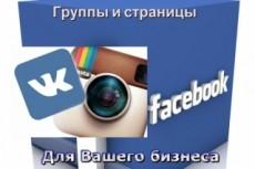 Оформление сообщества Вконтакте 40 - kwork.ru