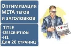 Составлю грамотный файл robots.txt + карта сайта sitemap.xml 10 - kwork.ru