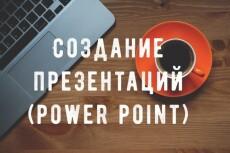 Презентация для учителей, школьников и студентов 23 - kwork.ru