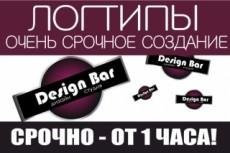 Нарисую логотип 18 - kwork.ru
