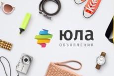 Юла. 500 подписчиков 18 - kwork.ru