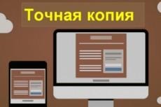 Создам сайт под ключ или сделаю копию уже имеющегося сайта 17 - kwork.ru