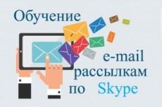 Научу грамотной емейл (email) рассылке 17 - kwork.ru