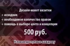 Создание макета листовки или флаера под ключ 23 - kwork.ru