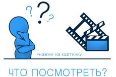 Посоветую фильмы в жанре триллер, хоррор, ужасы, мистика 3 - kwork.ru