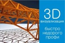 Разработаю дизайн-проект интерьера 44 - kwork.ru