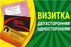 Создам индивидуальный дизайн визитки 26 - kwork.ru