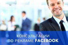 Консультирую по бесплатной рекламе 11 - kwork.ru