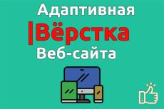 Верстка 32 - kwork.ru
