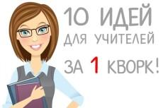 30 секунд видеомонтажа + простые титры в начале + музыка заказчика 4 - kwork.ru