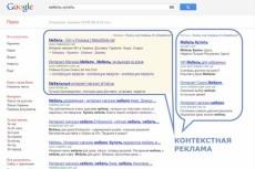 Настрою Google.Adwords на 150 запросов 4 - kwork.ru