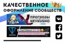 Оформлю сообщество Вконтакте 19 - kwork.ru