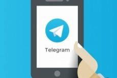 Telegram бот 7 - kwork.ru