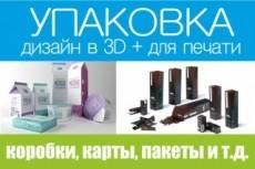 Создам 3D модель. Также текстурирование и визуализация 27 - kwork.ru