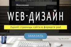 Дизайн одного блока Вашего сайта в PSD 122 - kwork.ru