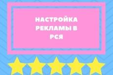 Профессиональная настройка Яндекс. Директ. Поиск, РСЯ 16 - kwork.ru