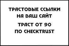 25 жирных трастовых ссылок 7 - kwork.ru