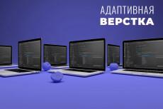 Дизайн страницы или сайта 8 - kwork.ru