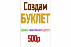 Срочное оформление для ВКонтакте 33 - kwork.ru