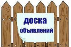 Ручное размещение Вашего объявления на 57 популярных досках 19 - kwork.ru