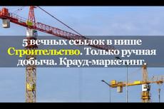 10 жирных ссылок из профилей на англоязычных сайтах 14 - kwork.ru