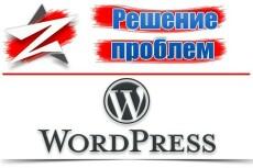 Переносу сайта на другой домен 28 - kwork.ru