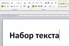 Напечатаю текст в формате Word 9 - kwork.ru